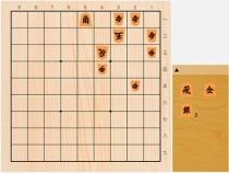 2020年2月2日の詰将棋(東和男作、11手詰)