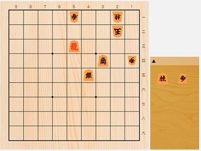2020年4月25日の詰将棋(小阪昇作、11手詰)