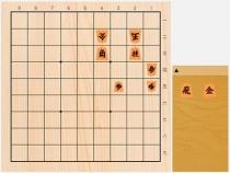 2020年5月4日の詰将棋(室谷由紀作、11手詰)