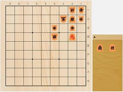 2020年6月13日の詰将棋(沼春雄作、11手詰)
