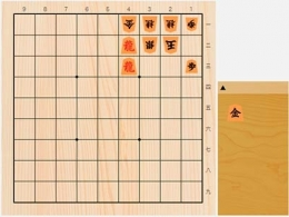 2020年7月5日の詰将棋(西村一義作、9手詰)