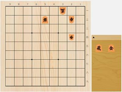 2021年9月3日の詰将棋(5手詰)